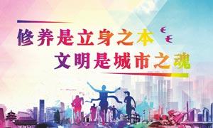 文明城市公益宣传海报设计矢量素材