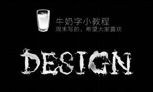 牛奶喷溅艺术字设计PS教程素材