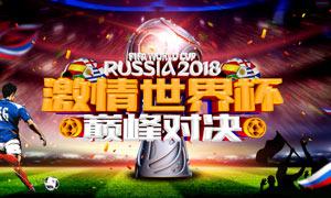 激情世界杯巅峰对决海报设计PSD素材