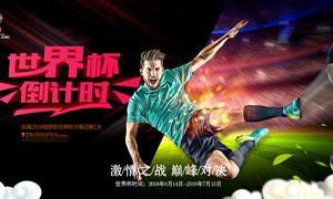 世界杯倒计时宣传海报设计PSD素材