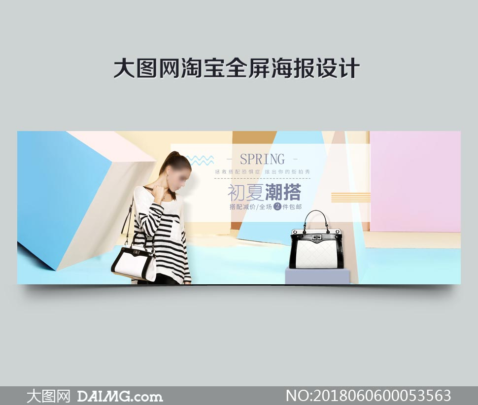 淘宝初夏女包搭配海报设计PSD素材