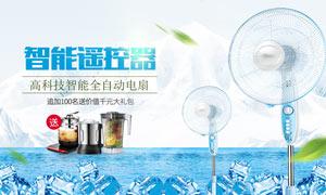 淘宝全自动电风扇海报设计PSD素材