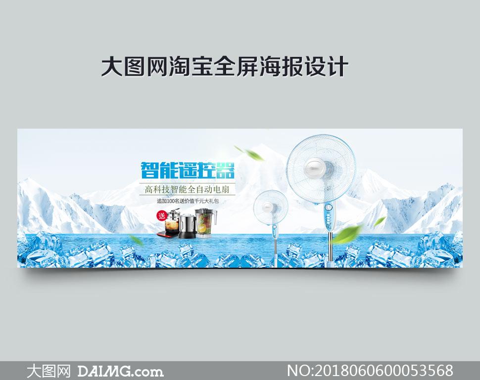 淘宝全自动电风扇海报设计PSD版式海报v版式左右a版式素材图片