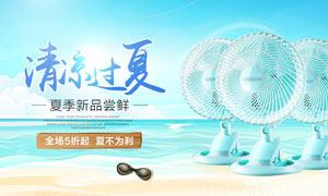 清凉夏季电风扇海报设计PSD素材