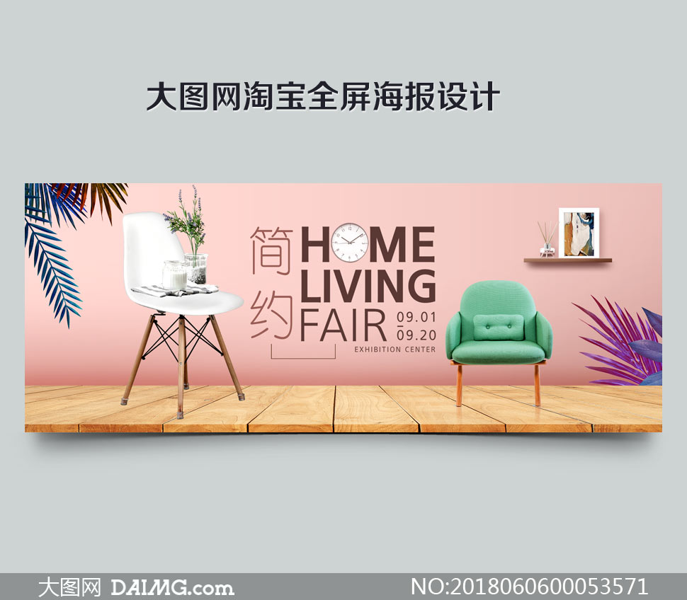 淘宝简约椅子海报设计模板PSD素材