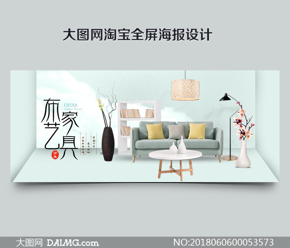 淘宝布艺家具沙发海报设计PSD源文件