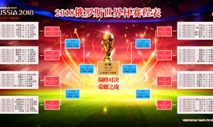 2018俄罗斯世界杯赛程表设计PSD素材