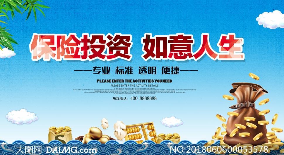 保险投资宣传海报设计psd素材