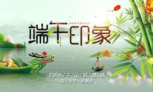 中国风端午印象海报模板PSD素材