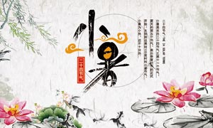 中國風小暑傳統節氣海報PSD源文件