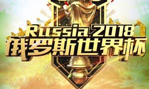 2018俄罗斯世界杯海报设计PSD模板