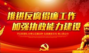 反腐倡廉宣传展板设计PSD源文件