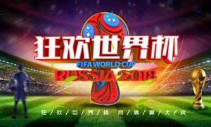 狂欢世界杯宣传海报设计PSD源文件