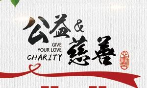 奉献爱心公益慈善宣传海报PSD素材