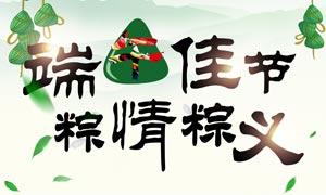 端午品香粽活动海报设计PSD素材