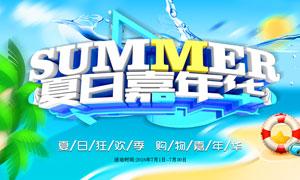 夏日嘉年华促销海报设计PSD素材