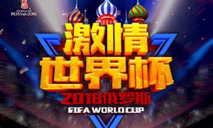 2018激情世界杯宣传海报PSD素材