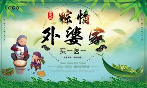 端午节粽情外婆家海报设计PSD素材