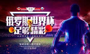 俄罗斯世界杯宣传海报设计PSD素材