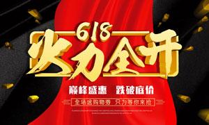 618火力全开促销海报设计PSD素材