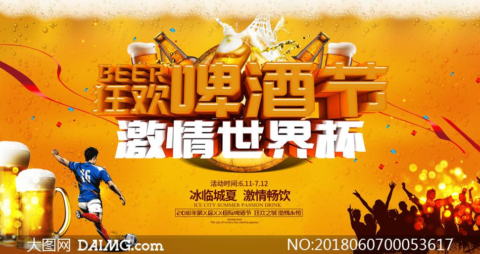 夏季狂欢啤酒节活动海报PSD素材