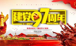 建党97周年活动海报模板PSD素材