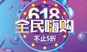 618全民嗨购促销海报模板PSD素材