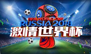 2018激情世界杯宣传海报模板PSD素材