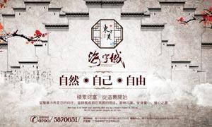 中国风古风地产宣传海报PSD源文件