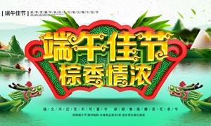 端午节粽香情浓海报设计PSD素材