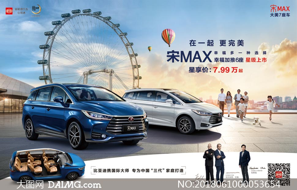 比亚迪宋max汽车海报设计psd素材