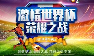 淘宝世界杯活动海报设计PSD源文件