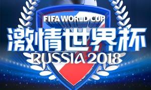 激情世界杯活动海报设计PSD素材