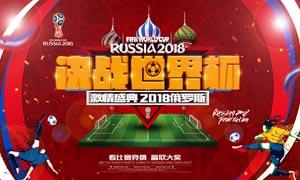 2018决战世界杯海报设计PSD源文件