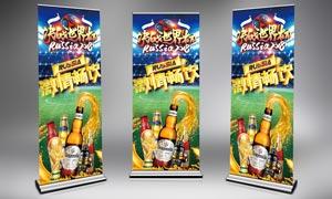 世界杯啤酒畅饮展架设计PSD素材