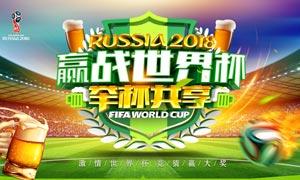 世界杯主题啤酒活动海报PSD素材