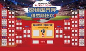 世界杯赛程表设计模板PSD源文件