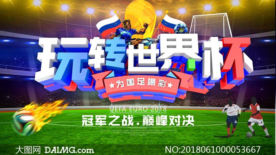 玩转世界杯活动海报设计PSD源文件