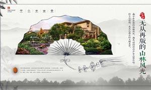 中国风中式地产宣传海报PSD素材