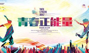 青春正能量校园文化海报PSD素材