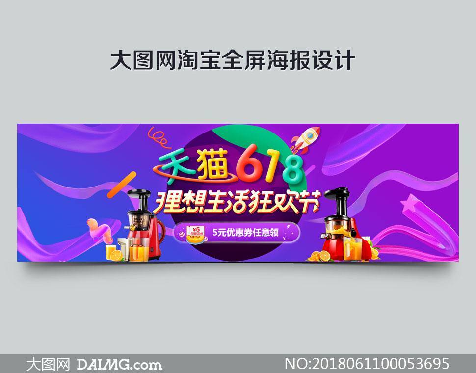 天猫618狂欢节全屏海报PSD素材