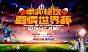 激情世界杯啤酒畅饮海报PSD素材