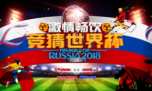 激情畅饮世界杯宣传海报PSD素材