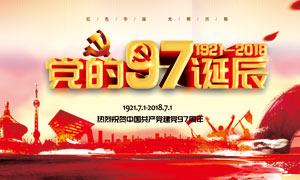 建党97周年华诞海报设计PSD素材