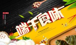 端午食味活动海报设计PSD源文件