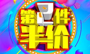 夏季清仓半价促销海报设计PSD素材