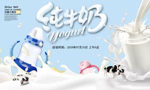 纯牛奶宣传广告设计PSD源文件