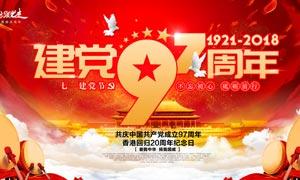 建党97周年海报设计PSD源文件