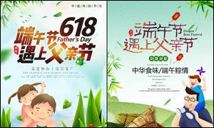 端午节遇上父亲节海报设计PSD素材