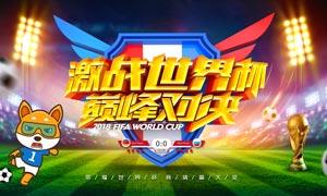 世界杯巅峰对决活动海报PSD素材